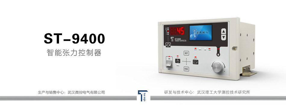 [ST9400,Automatic Tension Controller]